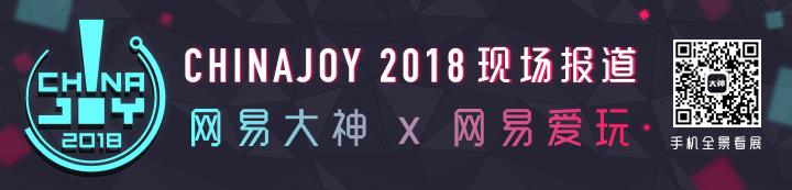 2018Chinajoy的亮点都有些啥?看这一篇你就够了!
