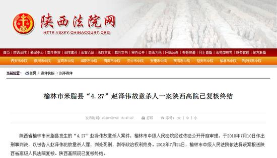 陕西高院:裁定同意米脂杀人案凶手死刑判决