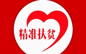 """桂林市委办到金江村召开精准扶贫""""三方""""见面会"""