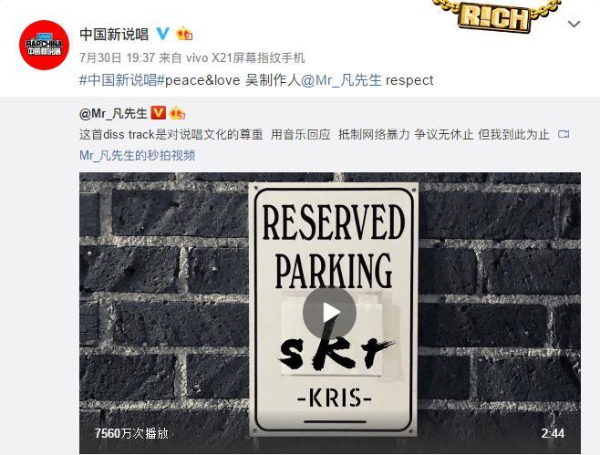 《中国新说唱》力挺明星制作人吴亦凡 呼吁大家暑期文明用网[标签:关键词]