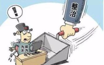 """唐山对""""懒政怠政""""和""""不作为乱作""""亮""""利剑"""""""