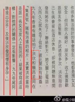 洪欣曾美到让李嘉欣怒骂刘銮雄 小10岁的老公红了却疑出轨女经纪人