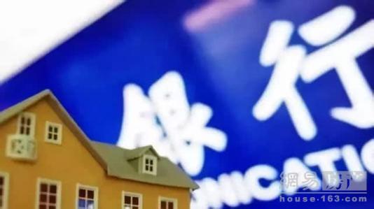 """警惕首付贷换""""马甲"""" 防止金融风险过度集中房地产"""