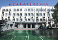 2018年北京东城区重点小学:北京市东城区分司厅小学优质教育资源带