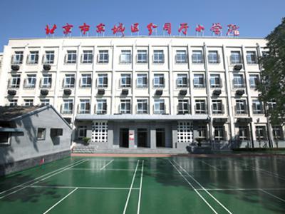 北京市东城区分司厅小学优质教育资源带