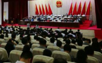 琼中县第十五届人大常委会第十四次会议召开
