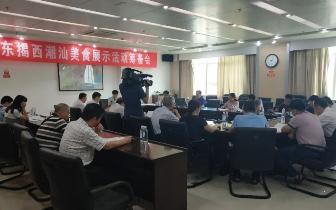 揭西|关注!广东揭西潮汕美食展示活动本月举办