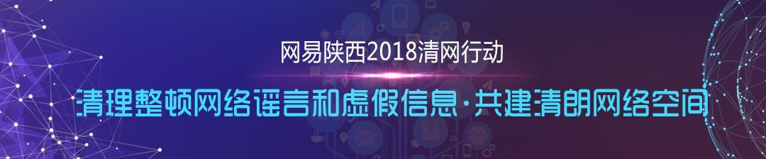 网易陕西2018清网行动