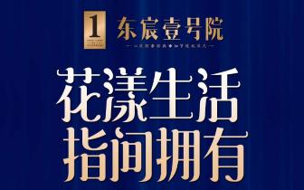 中润东宸壹号院:花漾生活 指尖拥有