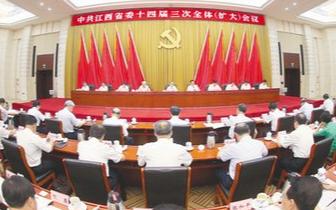 江西省委|江西省委十四届六次全会在全省引起强烈反响