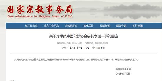 国家宗教局回应佛教协会会长被举报