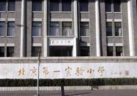 2018年北京西城区重点小学:北京第一实验小学