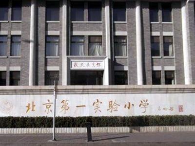 北京第一实验小学