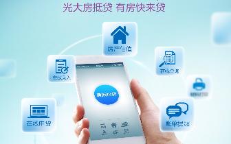 """光大银行""""房抵快贷""""线上申贷服务正式上线"""