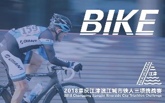 2018重庆江津滨江城市铁人三项挑战赛10月开启