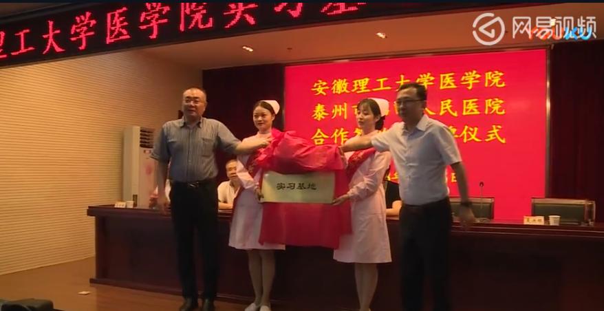 安徽理工大学医学院实习基地签约暨揭牌仪式在泰州四院举行