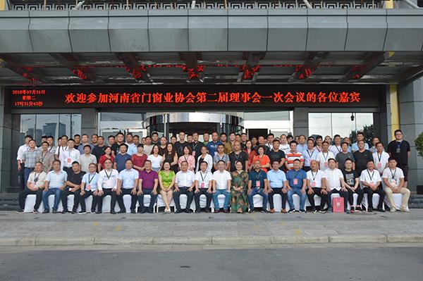 河南省门窗业协会第二届理事会一次会议暨换届大会成功召开
