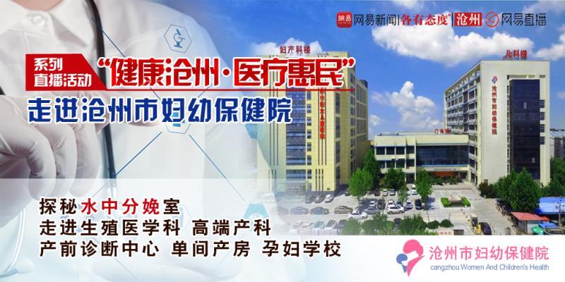 探秘沧州市妇幼保健院孕产医疗保健中心