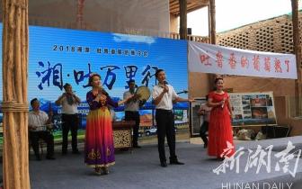 湘潭-吐鲁番旅游推介会在吐鲁番成功举办