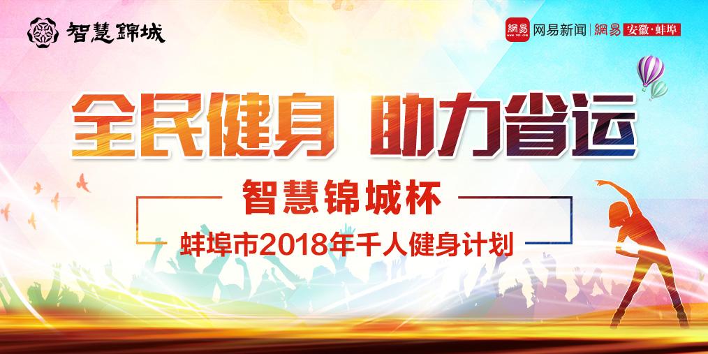 #智慧锦城杯#蚌埠千人健身计划之广播体操