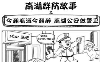 南湖群防故事:今朝有酒今朝醉 南湖公安做警卫