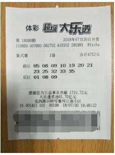 露脸领奖!新疆彩民直面镜头领走大乐透1063万!