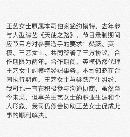 英模发声回应王艺与燊跃纠纷:会积极沟通协助
