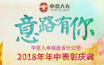 中意人寿福建省分公司举行品宣酒会暨2018年中表彰庆典