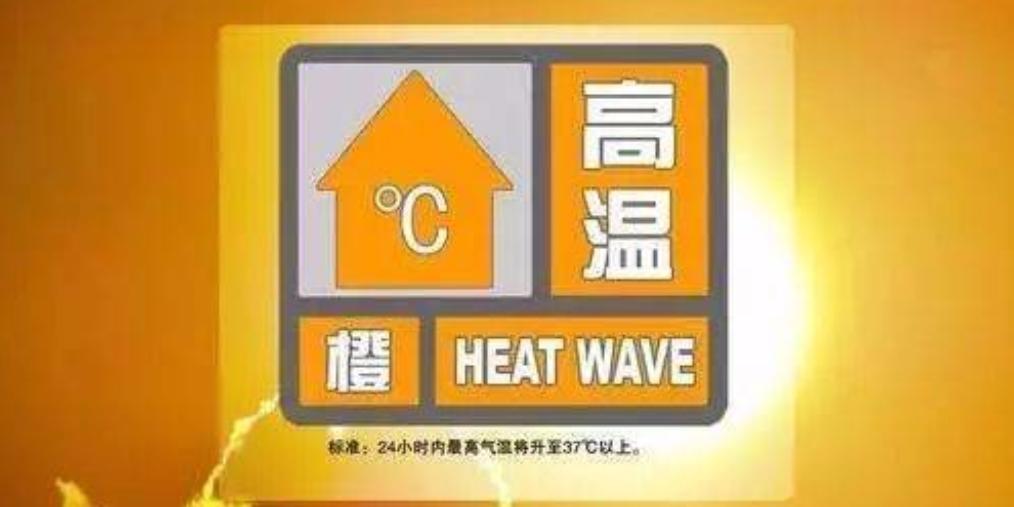 气象台 唐山市气象台继续发布高温橙色预警信号