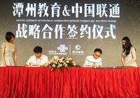 """潭州教育与中国联通进行战略合作,共推超大流量""""潭州课堂畅听卡"""""""