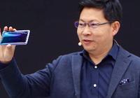 易读|余承东:华为手机上半年发货量超9500万台