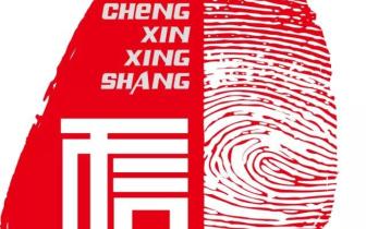 """海南琼中县召开2018年""""诚信兴商""""主题会议"""