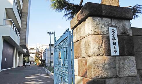 东京医科大学校门