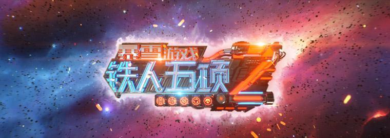 暴雪游戏铁人五项第二周:王师傅、闲本、Infi、二龙