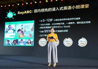 SayABC晒出内测一年成绩单:注册用户超过30万 续费率超70%