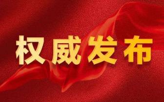 珠海市政府领导同志分工调整