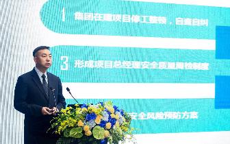 陈斌:碧桂园强化五大措施 促安全质量管控升级