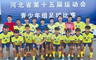 省运会男子甲组足球比赛 唐山队夺冠