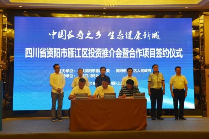 资阳市雁江区投资推介会在上海举行