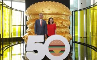 巨无霸50周年:麦当劳推出限量收藏币 全球免费兑换巨