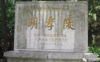 康熙为何六次为汉文朱元璋扫墓 且在墓前三跪九叩