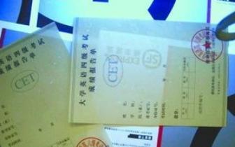 伪造倒卖7000份英语四六级成绩单 QQ群主获刑3年