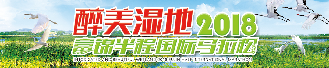 醉美湿地2018富锦半程国际马拉松