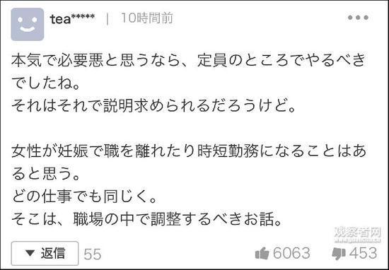 少要女医生 女生报考日本东京医科大学一律先扣分