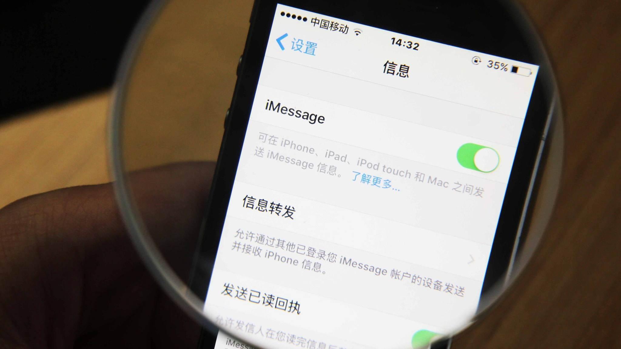 360:iMessage垃圾信息的泛滥已超越传统垃圾短信
