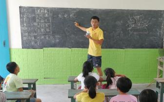 福建农大学子赴古田赤坑村 暑期助力山区中小学生