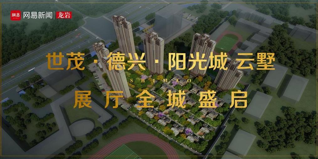 直播:世茂德兴阳光城云墅展厅8月4日全城盛启!