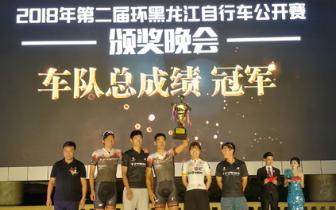 2018第二届环黑龙江自行车公开赛落幕