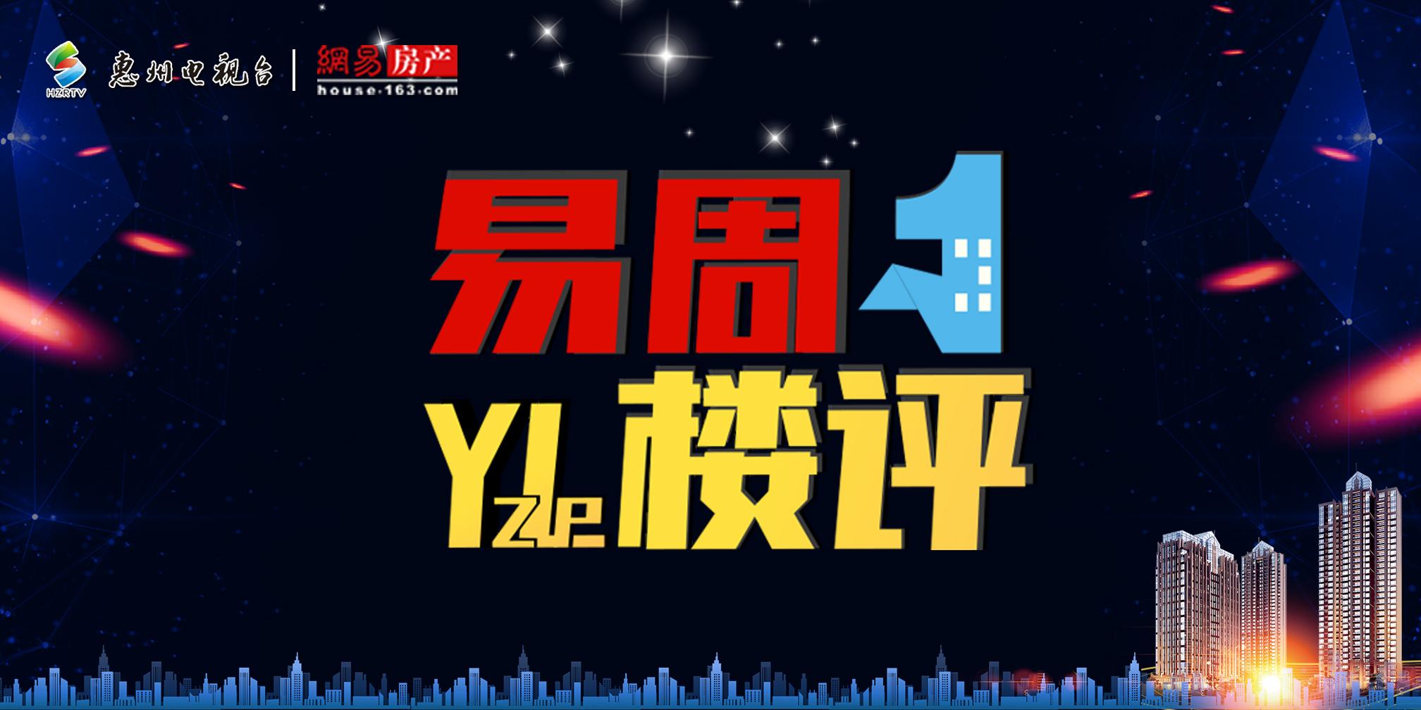 5分钟能让你认清惠州楼市的节目