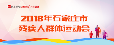 2018石家庄市残疾人群体运动会